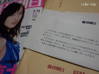316週刊朝日3月19日号.jpg