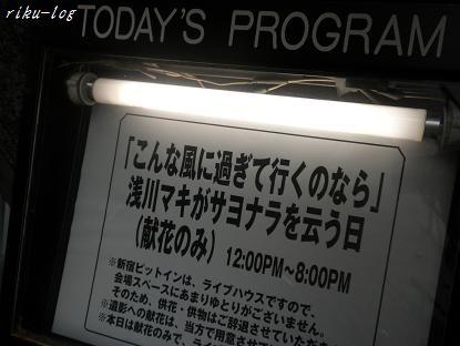 308浅川マキお別れの会.jpg