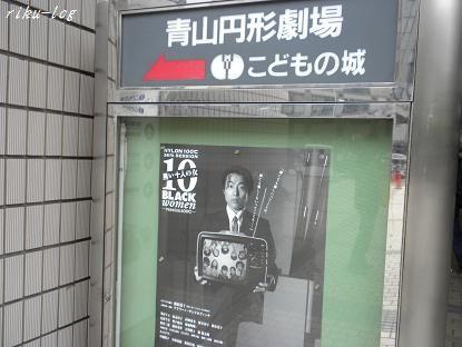 601青山円形劇場で上演.jpg