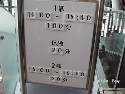 706上演スケジュール.JPG